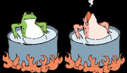 ゆでガエル現象とは?その意味やどうやって対処すればよいかわかりやすく説明!