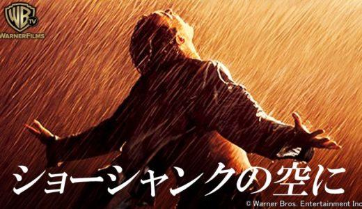 映画「ショーシャンクの空に」を無料で見る方法!【あらすじ・感想】