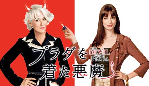 映画「プラダを着た悪魔」を無料で視聴!【あらすじ・評判】