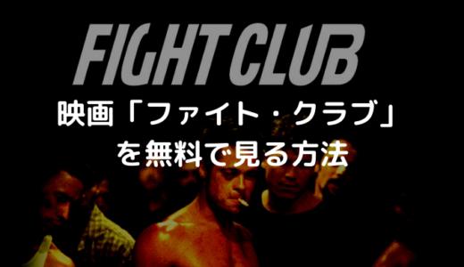 映画「ファイト・クラブ」を無料で視聴!【あらすじ・感想】