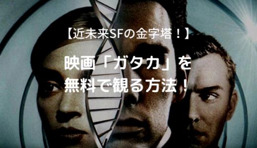 映画「ガタカ」を無料で視聴!【あらすじ・感想】
