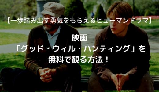 映画「グッド・ウィル・ハンティング/旅立ち」を無料で視聴!【あらすじ・感想】