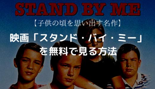 映画「スタンド・バイ・ミー」を無料で視聴!【あらすじ・感想】