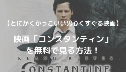 映画「コンスタンティン」を無料で視聴!【あらすじ・感想】