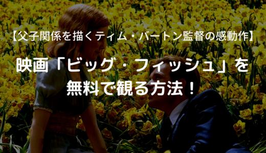 映画「ビッグ・フィッシュ」を無料で視聴!【あらすじ・感想】