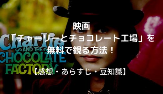 映画「チャーリーとチョコレート工場」を無料で視聴!【あらすじ・感想】