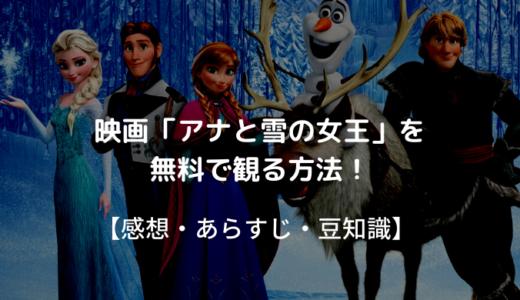 映画「アナと雪の女王」を無料で視聴!【あらすじ・感想】