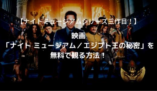 映画「ナイト ミュージアム/エジプト王の秘密」を無料で視聴!【あらすじ・評判】