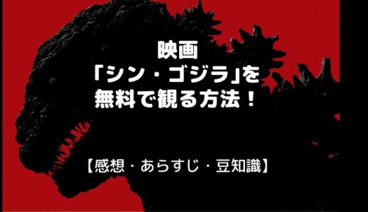 映画「シン・ゴジラ」を無料で視聴!【あらすじ・感想】