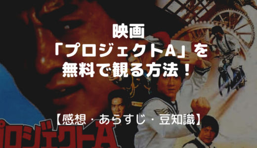 映画「プロジェクトA」を無料で視聴!【あらすじ・感想】