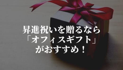 昇進祝いでプレゼントを贈るならWebカタログギフトがおすすめ。上司や取引先にも!【相場も紹介】