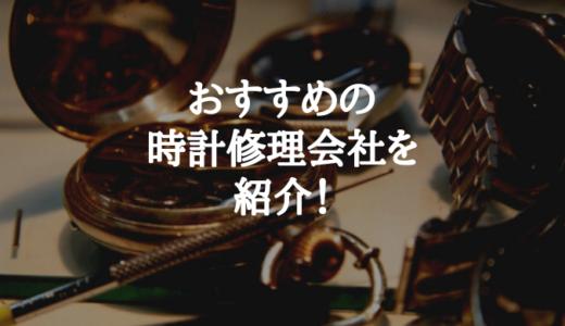 ハミルトンの腕時計を安く修理できるおすすめの修理店【値段・納期】