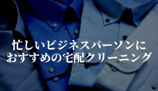 【便利】忙しい社会人におすすめの宅配クリーニングを紹介【スーツ・ワイシャツ】