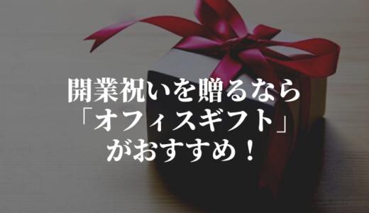 開業祝いでプレゼントを贈るならWebカタログギフトがおすすめ。手間いらずで相手にも喜ばれる!【相場も紹介】
